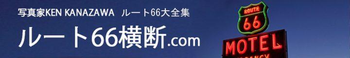 ルート66.com