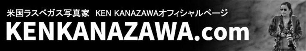 米国ラスベガス写真家 Ken Kanazawaとは?